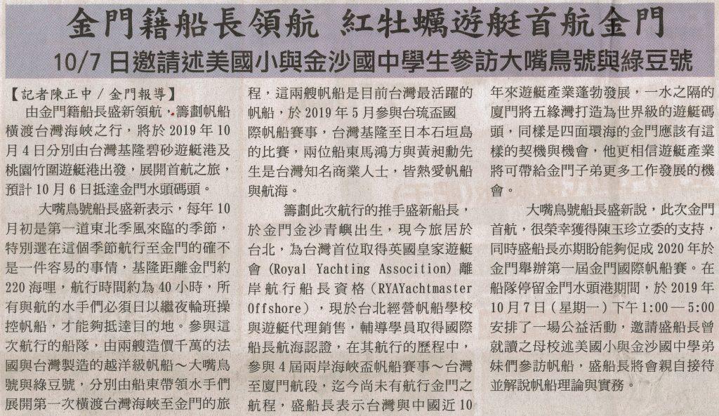 紅牡蠣遊艇首航金門108年10月5日金門時報報導
